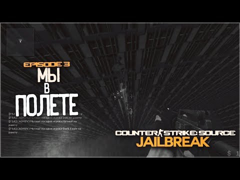Counter-Strike Source: Jailbreak серия 3(летаем)