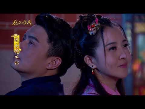 台劇-戲說台灣-織女纏牛郎-EP 07