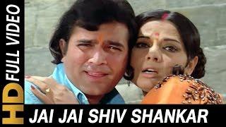 Jai Jai Shiv Shankar Kanta Lage Na Kankar | Lata Mangeshkar, Kishore Kumar | Rajesh Khanna