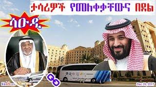 የሳዑዲ ታሳሪዎች የመለቀቃቸውና በደል ዜና Mohammad Bin Salman Al Saud - Saudi