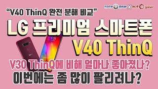 분해 비교 리뷰 LG 스마트폰 V40 ThinQ 이번에는 좀 많이 팔리려나?