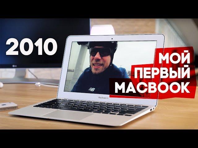 MacBook Air 11 2010 - мой самый первый MacBook! Купил на eBay