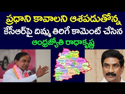 Andhra Jyothy Radhakrishna Mind-blowing Questions TO CM KCR