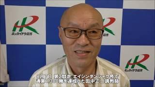 20190807田中正二調教師1,300勝
