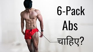 How To Get Visible Abs (3 आसान Steps) Full Diet & Workout Explained