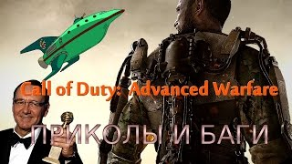 Приколы и баги Call of Duty: Advanced Warfare