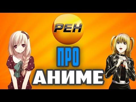РЕН ТВ про аниме (Аниме не убивает детей)