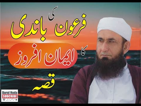 Firon Ki Bandi Ka Eman Afroz Qissa | Molana Tariq Jameel | Most Heart Touching speech