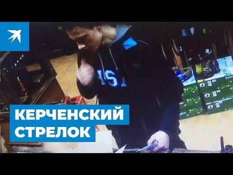 Керченский стрелок покупает патроны в магазине. Видео с камеры наблюдения