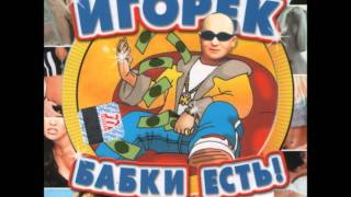 Игорёк Автосервис (Club mix) / Igorek Avtoservis (Club Mix)