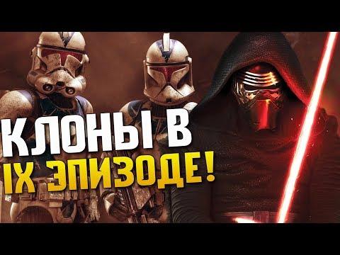 Все о Звездных Войнах: Клоны вернутся в 9 эпизоде! [Звездные Войны 8: Последние Джедаи]