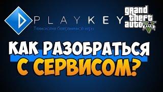 Playkey — Как разобраться с сервисом?