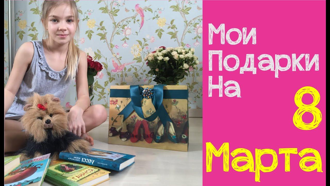 Мой подарок на восьмое марта