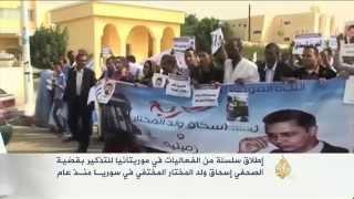 فعاليات بموريتانيا للتذكير بقضية الصحفي إسحاق ولد المختار