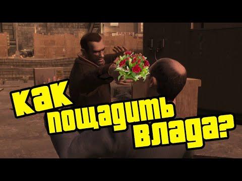 Что будет если пощадить Влада в GTA 4