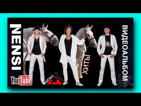 NENSI ✰ Нэнси - ВИДЕОАЛЬБОМ (лучшие песни - menthol style)
