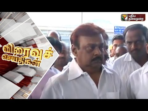 Speed News (18/11/2016) | Puthiyathalaimurai TV