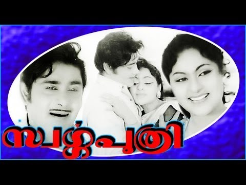 Swargaputhri - Superhit Black and White Malayalam Movie - Madhu...