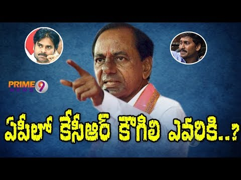 KCR In AP Politics | Will TRS Supports Janasena in Andhra elections in 2019? | Prime9 News