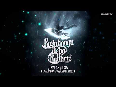 Kavabanga - kavabanga & Depo & kolibri- Другая доза