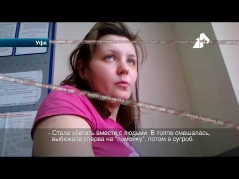 Опубликовано видео резни, которую устроил подросток в магазине в Уфе