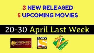 3 New Released - 5 Upcoming South Hindi Movies *(April Last Week) 🙂❤️