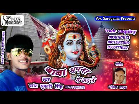 2018 bhojpuri Hit Bol Bam Song |  Baba sapna me aile ( sufaari Lal singh )