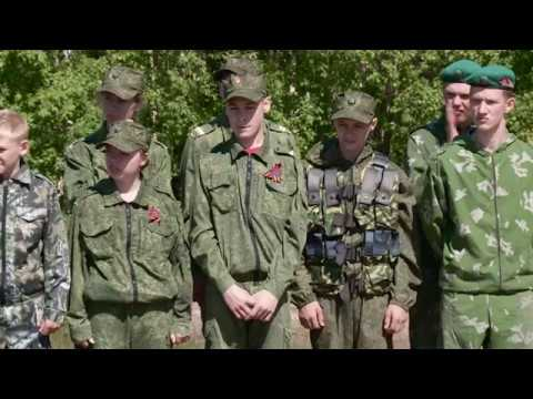 Старт игры «Юнармейский спецназ»