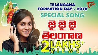 Telangana Formation Day Special Album Song 2018  b