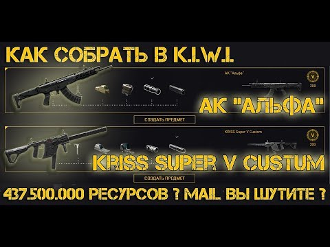 "Warface. Как собрать АК ""Альфа"" и Kriss Super V Custom."