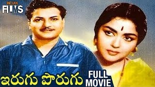 Irugu Porugu Telugu Full Movie | NTR | Krishna Kumari | Old Telugu Hit Movies | Indian Films