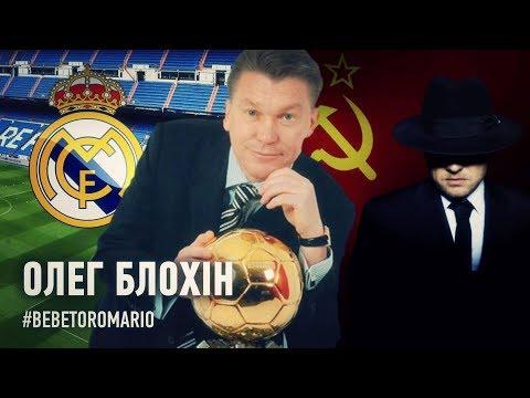Олег Блохін: Міг грати в Реалі. Партія не відпустила.