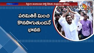 When Was Jagan Padayatra Will End | Ys Jagan Wasting His Time With Padayatra? 10Tv Exclusive