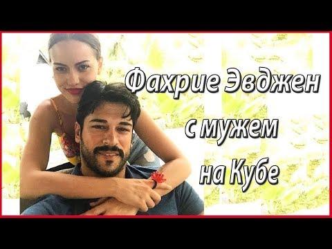 Медовый месяц Бурака Озчивитом и Фахрие Эвджен продолжается на Кубе #звезды турецкого кино