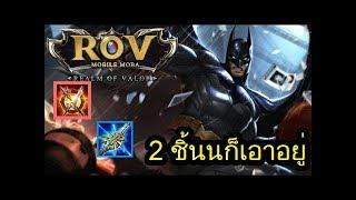 ROV : ss10 Batman แนะนำไอเทมที่ใช้เล่นใน ss10 2 ชิ้นก็เอาอยู่ !!!^^