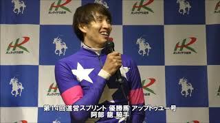 20191008道営スプリント 阿部龍騎手