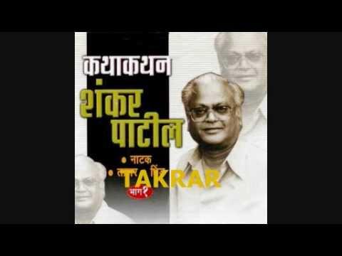 Shankar Patil video