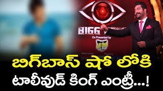 NAGARJUNA Hosting Big Boss Season 2 Telugu Show ||Jr Ntr Big Boss || Nagarjuna Latest Movie Updates