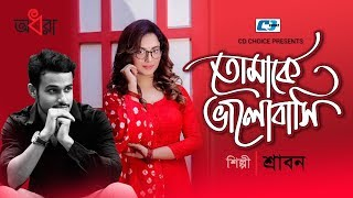 Tomake Valobashi | Shrabon Kumar Juwel | Short Film Song | Adhora | Bangla New Song 2017