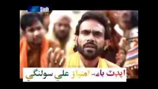 CHARIYAN WALA BY SANWAL AND MARWAL NEW SONG 2013-2014