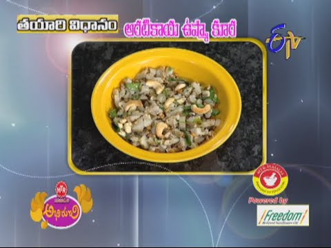 Abhiruchi - Aratikaya Upma Kura - అరటికాయ ఉప్మా కూర