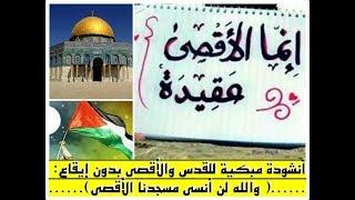 أنشودة مبيكة عن الأقصى ( والله لن أنسى مسجدنا الأقصى وقبة الصخرة ) قصيدة مؤثرة بدون إيقاع القدس لنا