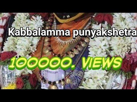 Sri kabbalamma punya skhetra kanakapura