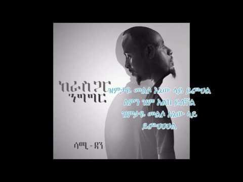 sami dan demtse aleba sew With lyrics Ethiopian music