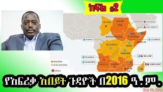 የአፍሪቃ አበይት ጉዳዮች በ2016 ዓ.ም. ክፍል 2 - Africa main events 2016 part 2 - DW