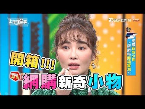 台綜-上班這黨事-20190319 網購新奇小物 上班嚴格開箱實測?!