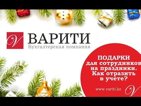 Подарки на новый год для сотрудников учет