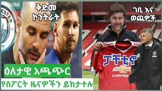 ማክሰኞ ጥቅምት 24/2013ዓ.ም የወጡ የስፖርት ዜናዎች (Ethiopian sport news today)