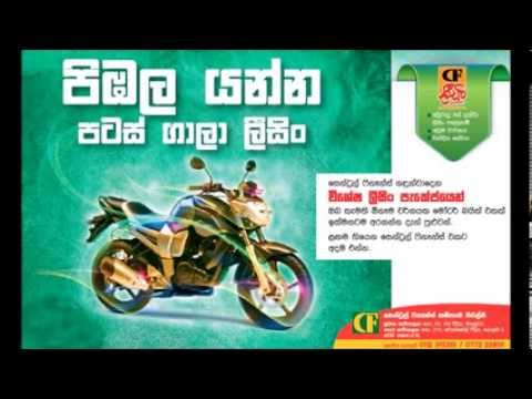 Central Finance Leasing - Sinhala