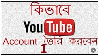 How To Make A Youtube Channel   create channel   bangla full tutorial   Set Up a YouTube Channel
